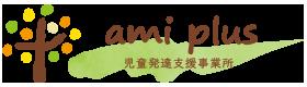 福山市の児童発達支援事業所 ami plus(アミプラス)